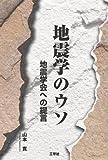 地震学のウソ—地震学会への提言