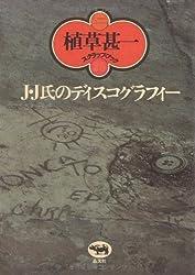 J・J氏のディスコグラフィー (植草甚一スクラップ・ブック)
