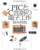 PICとC言語の電子工作