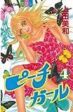 ピーチガール(4) (講談社コミックスフレンドB (1143巻))