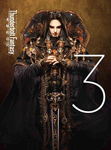 Thunderbolt Fantasy 東離劍遊紀 3(完全生産限定版) [Blu-ray]