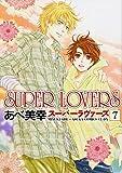 SUPER LOVERS (7) (あすかコミックスCL-DX)