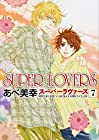 SUPER LOVERS 第7巻