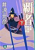 信濃戦雲録第二部 覇者(下) (祥伝社文庫) 画像