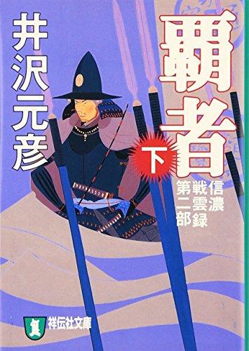 信濃戦雲録第二部 覇者(下) (祥伝社文庫)の詳細を見る