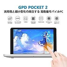 [セット品]GPD Pocket2[Pocket2本体,保護フィルム,収納ケース,イヤホン,カードリーダー付きハブ,マウス]