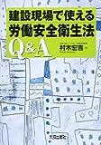 建設現場で使える労働安全衛生法Q&A