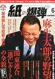 月刊 紙の爆弾 2013年 06月号 [雑誌] 画像