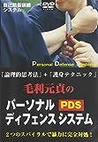 DVD>毛利元貞のパーソナルディフェンスシステム (<DVD>)(書籍/雑誌)