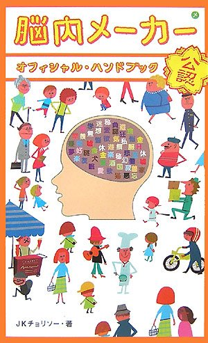 脳内メーカー オフィシャル・ハンドブック