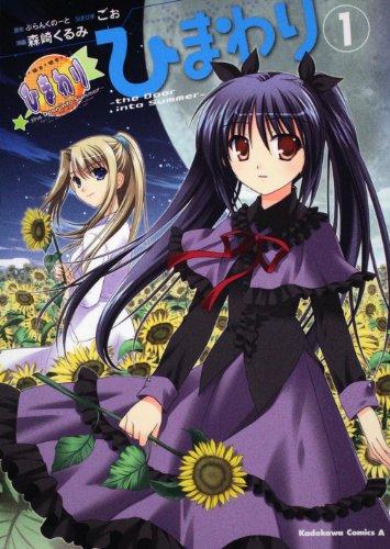 ひまわり ―the Door into Summer― (1) (角川コミックス・エース 205-2)の詳細を見る