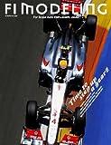 F1モデリング vol.52 (¥ 1,851)