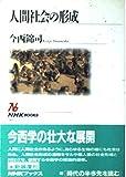 人間社会の形成 (NHKブックス (40))