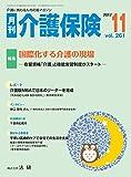 月刊介護保険 2017年 11月号 [雑誌]