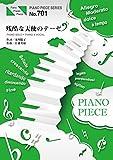 ピアノピースPP701 残酷な天使のテーゼ / 高橋洋子 (ピアノソロ・ピアノ&ヴォーカル) ~アニメ新世紀エヴァンゲリオン主題歌 (FAIRY PIANO PIECE)