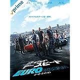 ワイルド・スピード EURO MISSION (吹替版)