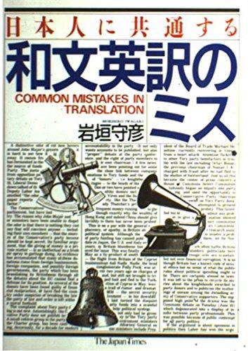 日本人に共通する和文英訳のミスの詳細を見る