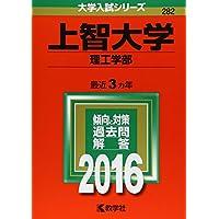 上智大学(理工学部) (2016年版大学入試シリーズ)