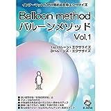 バルーンメソッドVol.1 インナーマッスルが目覚める究極エクササイズ[BM-001][DVD]