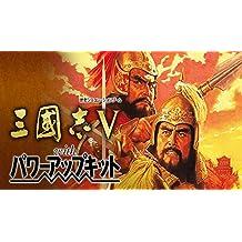 三國志V with パワーアップキット|オンラインコード版