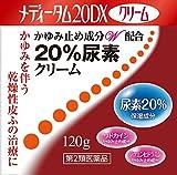 メディータム20DX 120g