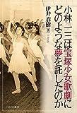 「小林一三は宝塚少女歌劇にどのような夢を託したのか」販売ページヘ