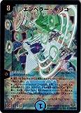 デュエルマスターズ 【DM-32】 エンペラー・キリコ 【スーパーレア】