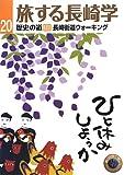 旅する長崎学〈20〉歴史の道3―長崎街道ウォーキング