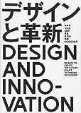 デザインと革新
