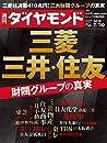 週刊ダイヤモンド 2019年 7/20 号 (三菱・三井・住友  財閥グループの真実)