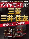 週刊ダイヤモンド 2019年 7/20 号 [雑誌] (三菱・三井・住友 財閥グループの真実)