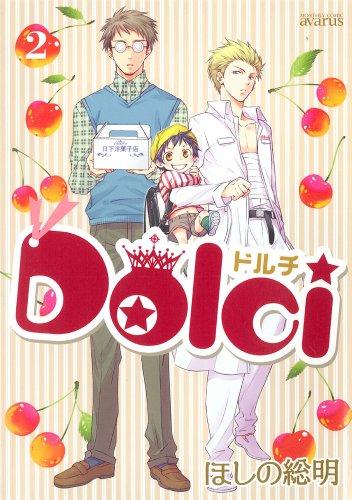 Dolci 2 (マッグガーデンコミックス アヴァルスシリーズ)の詳細を見る