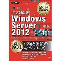 MCP教科書 Windows Server 2012 (試験番号:70-411)[R2対応版]