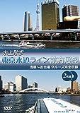 水上散歩 東京水辺ライン前方展望 (2枚組) 浅草~お台場 クルーズ完全収録 [DVD]