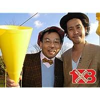 1×8いこうよ!大泉・木村の1×8映画祭