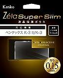 Kenko 液晶保護ガラス Zeta Super Slim PENTAX K-3II/K-3用 厚さ0.15mm 硬度9H ZCG-PEK32