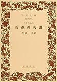 痴愚神礼讃 (岩波文庫 青 612-1)