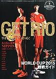 2015バレーワールドカップガイド 2015年 10 月号 [雑誌] (バレーボール 増刊)