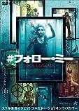 #フォロー・ミー [DVD]