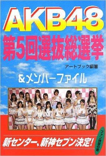 AKB48第5回選抜総選挙
