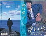 青い鳥(3) [VHS]