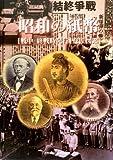 昭和の紙幣意匠図鑑―戦中・終戦時発行