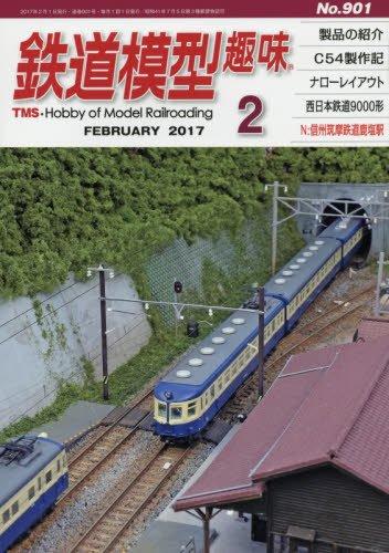 鉄道模型趣味 2017年 02 月号 [雑誌]