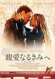 親愛なるきみへ[DVD]