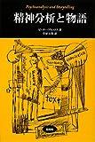 精神分析と物語 (松柏社叢書―言語科学の冒険) 画像