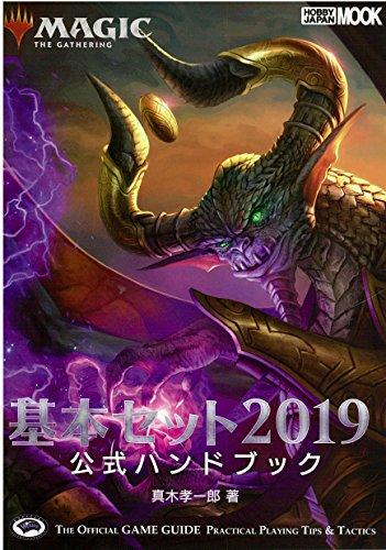 マジック:ザ・ギャザリング 基本セット2019公式ハンドブック (ホビージャパンMOOK 870)