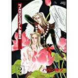 プロジェクト魔王(アルドラ) (2) (あすかコミックスDX)