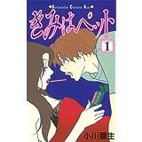 Amazon.co.jp: きみはペット(1) (Kissコミックス) 電子書籍: 小川彌生: Kindleストア