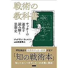 戦術の教科書