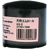 東京防音 天然ゴムロール ♯2-5 黒 50mm×1M×厚2.0mm